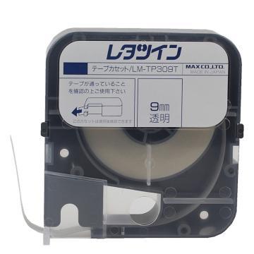 MAX贴纸, 透明 9mm(宽) X 8M(长) ,适用MAX线号机