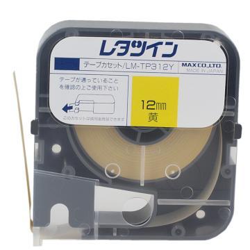 MAX贴纸, 黄色 12mm(宽) X 8M(长) ,适用MAX线号机
