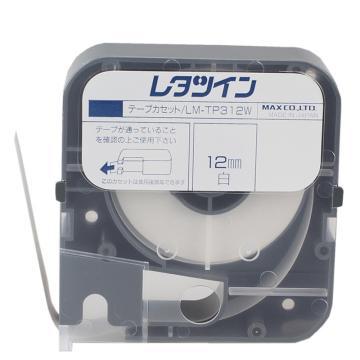 MAX贴纸, 白色 12mm(宽) X 8M(长) ,适用MAX线号机