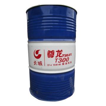 长城 尊龙柴机油,15W-40 T300 CF 170KG