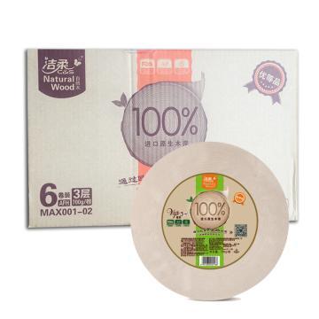 潔柔小盤紙,自然木3層700克 MAX001-02,6卷/箱 單位:箱(售完即止)