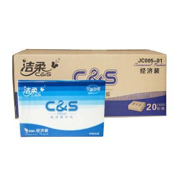 洁柔C&S经济装200擦手纸, 20包/箱  单位:箱
