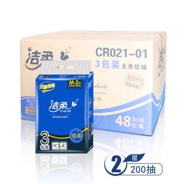 洁柔商用抽取式面巾,200抽2层 CR021-01,3包*16提/箱 单位:箱
