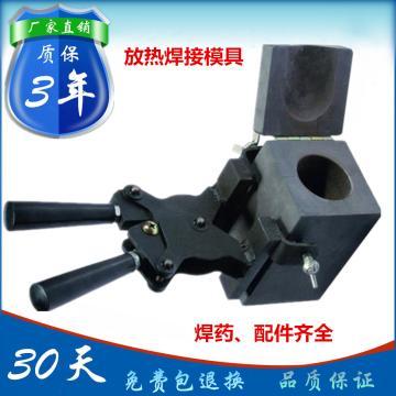 热熔焊接模具 放热焊接模具 热熔模具 放热熔模 防雷接地厂