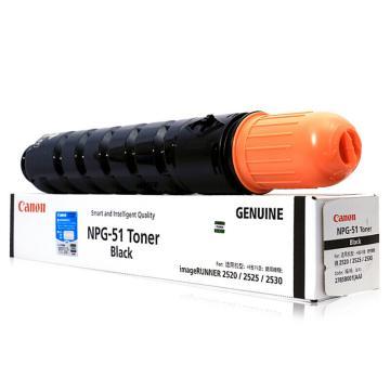 佳能(Canon) NPG-51黑色墨粉盒 2520i 2525 2525i 2530i NPG-51适用于2520i/2525i系列