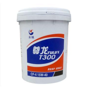 长城 柴机油,尊龙 15W-40 T300 CF-4,15W-40,16kg/桶