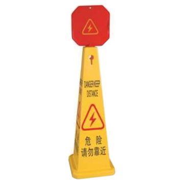 安赛瑞 四面告示牌-危险请勿靠近,高强度PVC材质,高950mm,底座280×280mm,14020