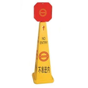安赛瑞 四面告示牌-不准进内,高强度PVC材质,高950mm,底座280×280mm,14025