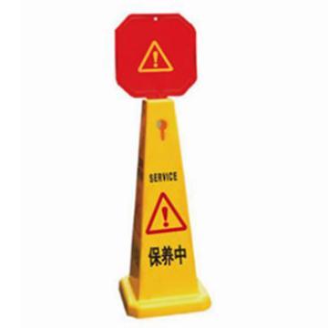 安赛瑞 四面告示牌-保养中,高强度PVC材质,高950mm,底座280×280mm,14021
