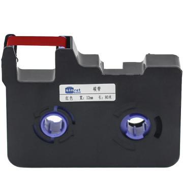 赛恩瑞德 红色色带12mm*80m,T800/T900用 单位:卷