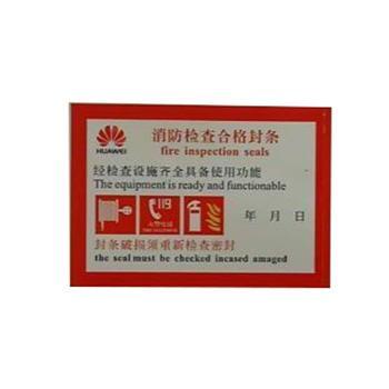 消防检查合格封条(定制款)(仅限广东、广西、福建、江西区域)