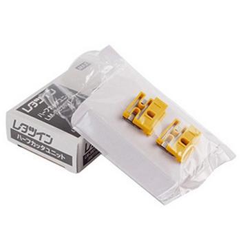 MAX切刀组,2片一盒,适用MAX线号机