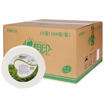 心相印大卷纸 ZB010 12卷/箱 188米/卷 单位:箱