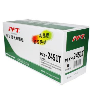 普飞联想粉盒,LT2451,适配机型LENOVO LJ2405D/LJ2455D/LJ2605D/LJ2655DN/M7405D/M7605D/M7615DNA/M7455DNF/M7655DHF/M7675DXF