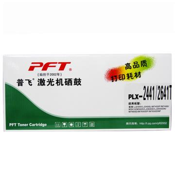 普飞 联想粉盒,LT2441-2641 单位:盒(售完即止)