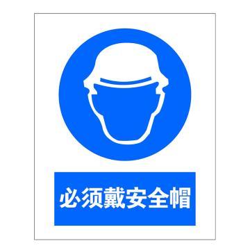 必须戴安全帽,0.7mm不锈钢板腐蚀填漆,带背胶,240×300mm