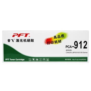 普飞 佳能硒鼓,CRG-912,适配机型Canon LPB-3018/3108/3050/3100/3150/3010 单位:盒(售完即止)