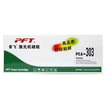 普飞 佳能硒鼓,303,适配机型HP LaserJet 1010/1012/1015/1020/1022/3015/3020 单位:盒