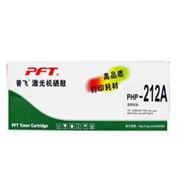 普飞惠普硒鼓,CF212A,适配机型HP Laserjet Pro 200 color M251n/251nw/MFP M276n/nw series/LBP7110Cw/LBP7100Cn/IC MF8230/8210Cn/IC MF8280Cw/8250Cn