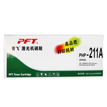 普飞惠普硒鼓,CF211A,适配机型HP Laserjet Pro 200 color M251n/251nw/MFP M276n/nw series/LBP7110Cw/LBP7100Cn/IC MF8230/8210Cn/IC MF8280Cw/8250Cn