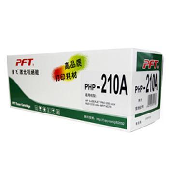 普飞 惠普硒鼓,CF210A,黑色 适配机型HP Laserjet Pro 200 color M251n/251nw/MFP(售完即止)