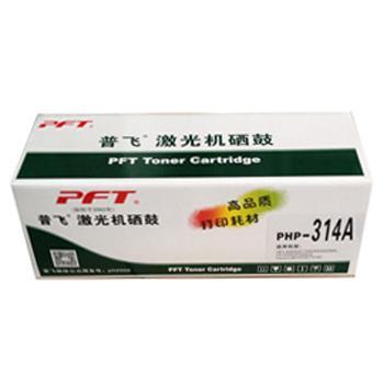 普飞 惠普硒鼓,CE314A,适配机型HP Color Laserjet CP1025/ CP1025NW/LBP7010C 单位:盒