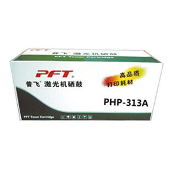 普飞惠普硒鼓,CE313A,适配机型HP Color Laserjet CP1025/ CP1025NW/LBP7010C/LBP7018C