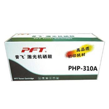 普飞 惠普硒鼓,CE310A,适配机型HP Color Laserjet CP1025/ CP1025NW/LBP7010C 单位:盒