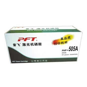 普飞 惠普硒鼓,CE505A,适配机型Canon LBP6300dn/LBP6650dn Canon IC MF5870dn 单位:盒