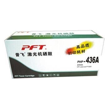 普飞 惠普硒鼓,CB436A,适配机型Canon LBP-3250 HP Laserjet P1505/P1505N/M1120 单位:盒
