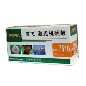 普飞 惠普硒鼓,Q7516A,适配HP LaserJet 5200L/5200/5200n/5200dtn/5200TN/5200TN 单位:盒