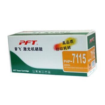 普飞 惠普硒鼓,C7115A,适配机型HP LaserJet 1000/1005/1200/1200N/1200SE/1220 单位:盒