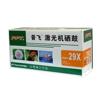 普飞 惠普硒鼓,C4129X,适配机型HP LaserJet 5000/5000N/5000DN/5000GN/5000LE 单位:盒