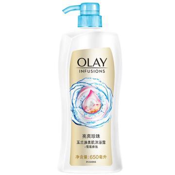 Olay美肌清爽沐浴露-亮爽珍珠,650毫升 单位:瓶