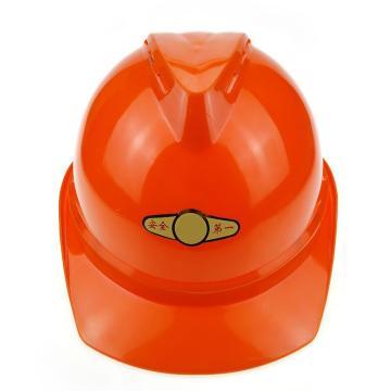 安全帽,V型带透气孔ABS安全帽,橙色