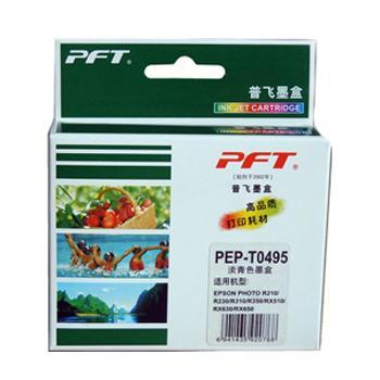 普飞爱普生墨盒,T0495,适配机型EPSON STYLUS PHOTO R210/R230/R310/RX510/RX630/R350