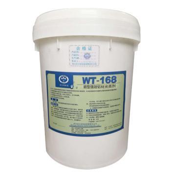 沃尔特 新型铝材光亮剂, WT-168 20kg/桶