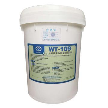 沃尔特 水系统强力安全除垢剂,        WT-109            20Kg/桶
