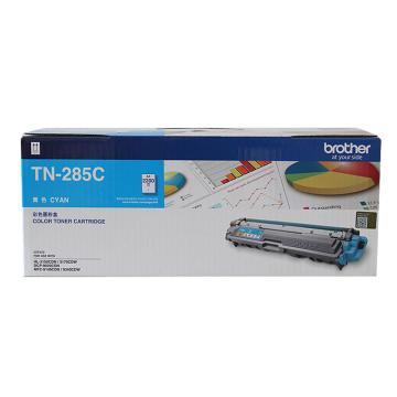 兄弟墨粉,TN285C,青色 适配HL-3150CDN/HL-3170CDN/MFC-9340CDN/MFC-9140CDN/DCP-9020CDN 单位:盒