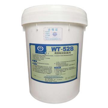沃尔特 高效粘泥剥离剂,                     WT-528            20Kg/桶