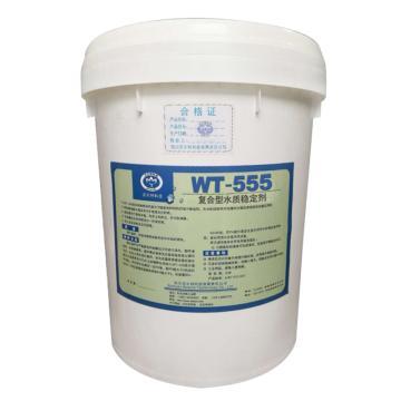 沃尔特 复合型水质稳定剂, WT-55520Kg/桶