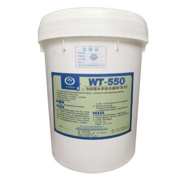 沃尔特 冷却塔水系统杀菌除藻剂,      WT-550,        20Kg/桶