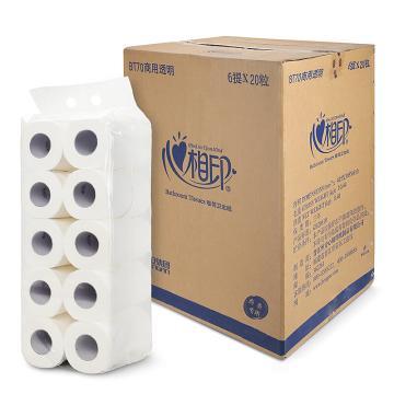 心相印商务卷纸卫生纸酒店有芯小卷纸2层120粒整箱