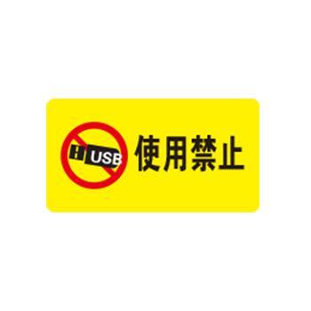 USB封口标贴,USB使用禁止,3M背胶,15×8mm
