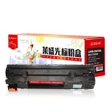 莱盛光标 硒鼓,LSGB-CB436A 适配机型HP LJ-P1505/M1120/M1522 CANON LBP-3250 单位:个