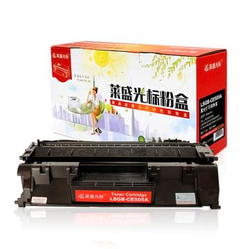 萊盛光標 硒鼓,LSGB-CE505A 適配機型HP LJ-P2035/P2055 CANON LBP-6300/6650/6670單位:個