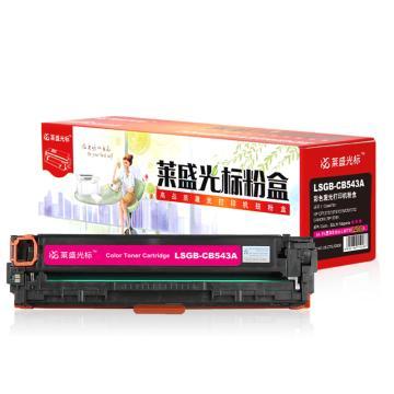 莱盛光标 硒鼓, LSGB-CB543A 红色 适配机型HP CP1215/1515/1518/CM1312 CANON单位:个