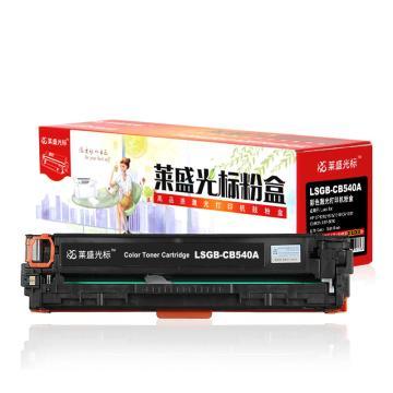 莱盛光标 硒鼓,LSGB-CB540A 黑色 适配机型HP CP1215/1515/1518/CM1312 CANON单位:个