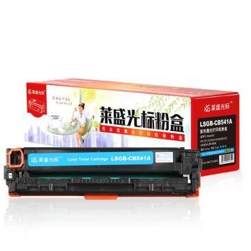 莱盛光标 硒鼓, LSGB-CB541A 青色 适配机型HP CP1215/1515/1518/CM1312 CANON单位:个