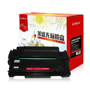 莱盛光标 硒鼓,LSGB-CE255A 适配机型HP LJ-P3015/M521/M525 CANON LBP-6750/6780 单位:个